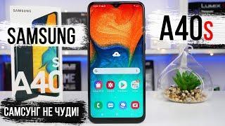Смартфон Samsung Galaxy A40s 2019 SM-A3050 6/64GB Blue (SM-A3050ZBFC) от компании Cthp - видео