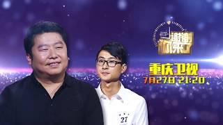 重庆卫视《谢谢你来了》20170727:半路父子