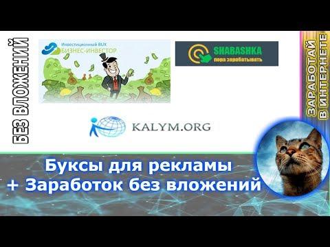 shabashka / Kalym - Где рекламировать проекты? дешево и без вложений (+ ЗАРАБОТОК )