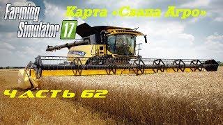 Farming Simulator 2017. Свапа Агро  Часть 62. Убрал деревья с полей.