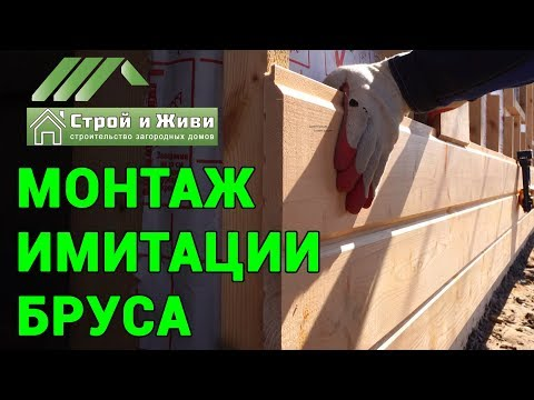 """Подготовка и монтаж имитации бруса на фасад каркасного дома. Вариант крепежа. """"Строй и Живи"""""""