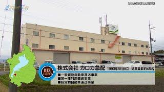 2020年5月23日放送分  滋賀経済NOW
