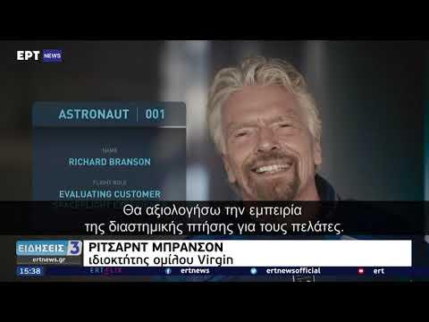 Αντίστροφη μέτρηση για το ταξίδι αναψυχής του Μπράνσον στο διάστημα | 11/07/21 | ΕΡΤ