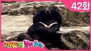 깨미랑 부카채카 KEMY #42 곰이 나무타기 잘해
