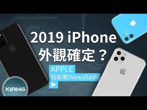 iPhone 11 (iPhone XI) 是四方形三鏡頭喔!!!