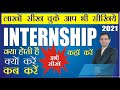 What is Internship (Hindi)