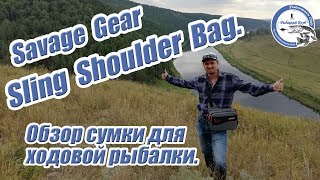 Savage Gear Sling Shoulder Bag. Обзор сумки для ходовой рыбалки.