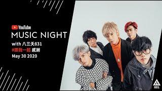 YouTube Music Night with 八三夭831