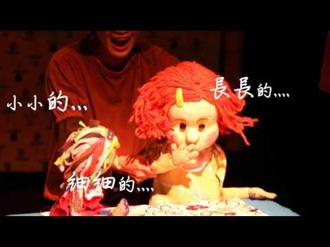 《碎布娃娃》宣傳影片