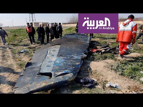 العرب اليوم - شاهد: ما هو السر لتهرّب إيران من تسليم صندوقي الطائرة الأوكرانية؟