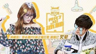 拜托了冰箱中国版第2季完整版:[第4期]李小璐PK薛之谦打歌  完胜!