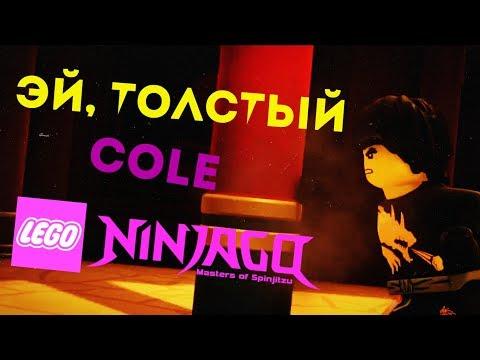 [Ninjago] Коул - Эй, Толстый