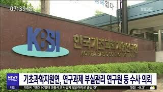 [대전MBC뉴스]KBSI, 연구과제 부실관리 등 2명 검찰 수사의뢰