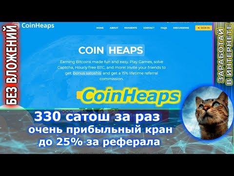 coinheaps - 330 сатош  за раз ( ЖИРНЫЙ КРАН )