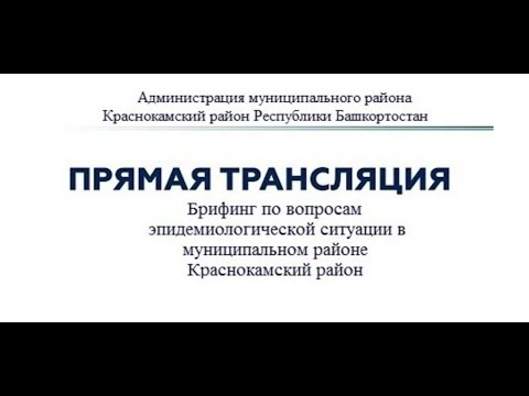 Брифинг от 05.11.2020 г. по вопросам профилактики коронавирусной инфекции