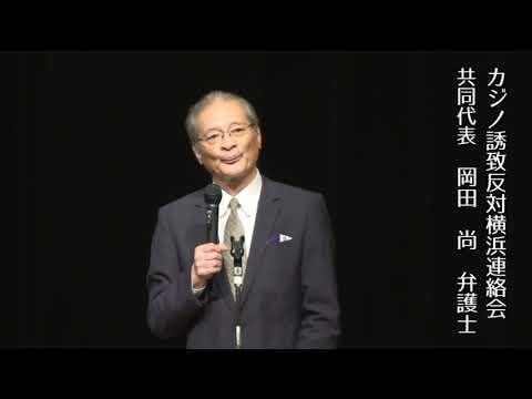 「みんなで手をつないで頑張りましょう」10.3市民集会・岡田尚共同代表のあいさつ(動画)