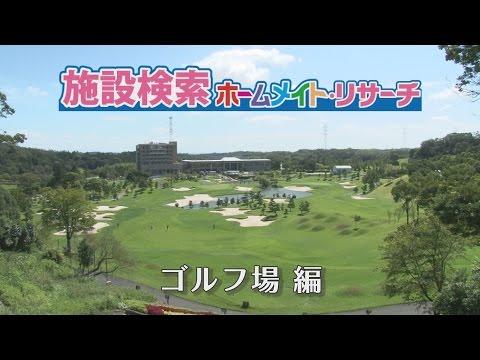 ゴルフ場[ゴルフコース]