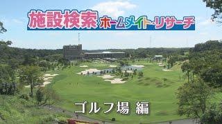 ゴルフ場[ゴルフコース]編