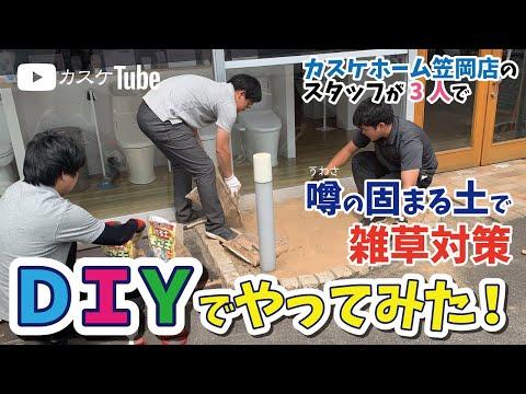 【DIYで雑草対策】スタッフ3人で噂の固まる土を施工してみた!