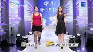 버림받은 비만 은둔녀_렛미인2