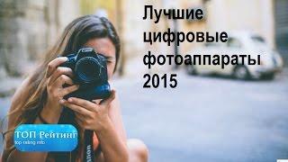 Лучшие цифровые фотоаппараты 2015