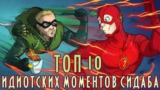 IKOTIKA - TOP 10 idiotic moments of CW (Arrow, Flash, Legends of Tomorrow)