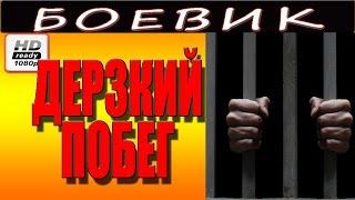 ДЕРЗКИЙ ПОБЕГ 2016 русские боевики 2016 russian boevik 2016