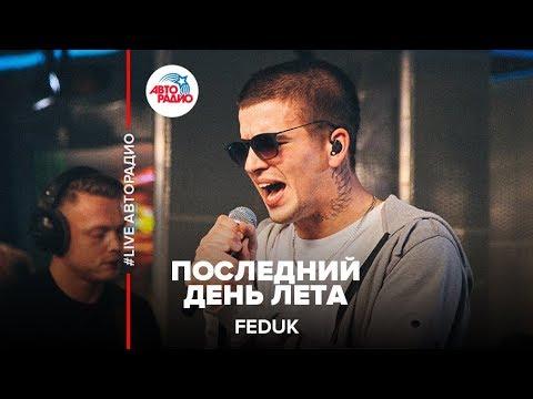 Feduk - Последний День Лета (LIVE @ Авторадио)