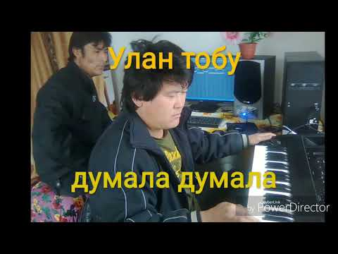 Улан тобу - Думала думала