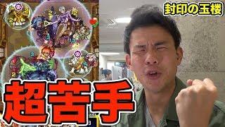 モンスト玉楼制覇への最大の敵!ポンコツがカルマに挑む!!