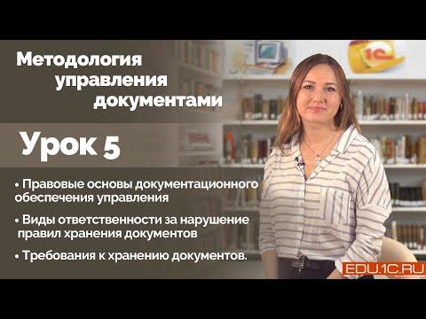 Урок 5. Правовые основы документационного обеспечения управления.