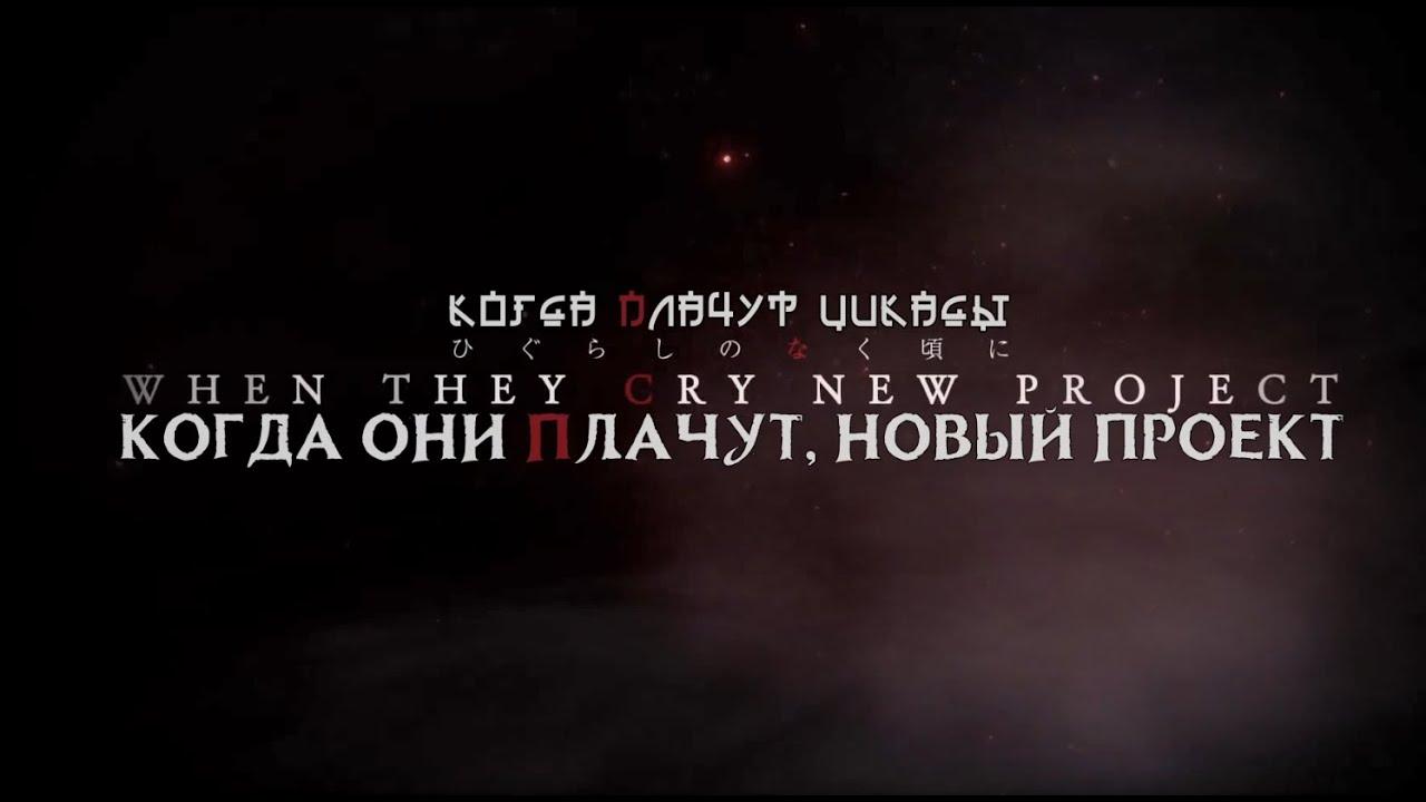 Когда плачут цикады / Higurashi no Naku Koro ni AniFilm PV
