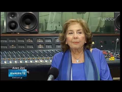 Πέθανε η Άλκη Ζέη -Την Τρίτη η κηδεία της   28/02/2020   ΕΡΤ