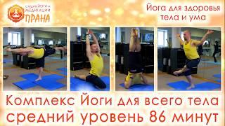 йога для здоровья, здоровье йогов, йога для женского здоровья, йога путь к здоровью