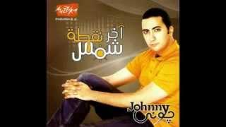 اغاني طرب MP3 نخلق وطن - جوني وفادي كامل - Johnny تحميل MP3