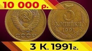 Стоимость редких монет. Как распознать дорогие монеты СССР  достоинством 3 копейки 1991 года