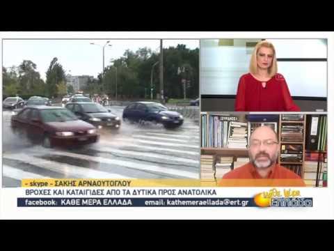 ΔΕΛΤΙΟ ΚΑΙΡΟΥ με τον Σάκη Αρναούτογλου 10.00   04/11/2019   ΕΡΤ