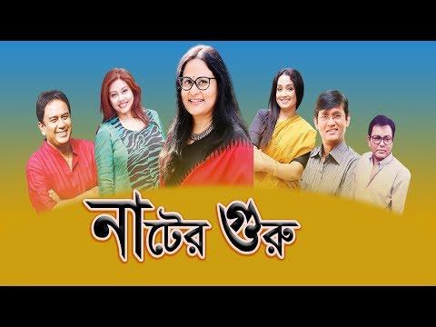 একুশে টেলিভিশনের বিশেষ নাটক ''নাটের গুরু''