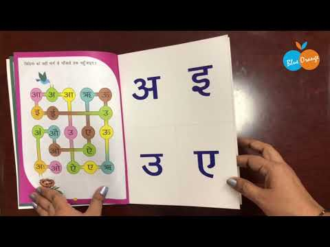 Nursery Hindi Book