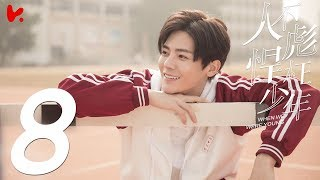 Eng Sub 《人不彪悍枉少年 When We Were Young 2018》ep08——侯明昊、萬鵬、張耀、代露娃