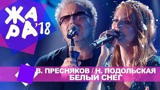 Владимир Пресняков и Наталья Подольская  - Белый снег  (ЖАРА В БАКУ Live, 2018)