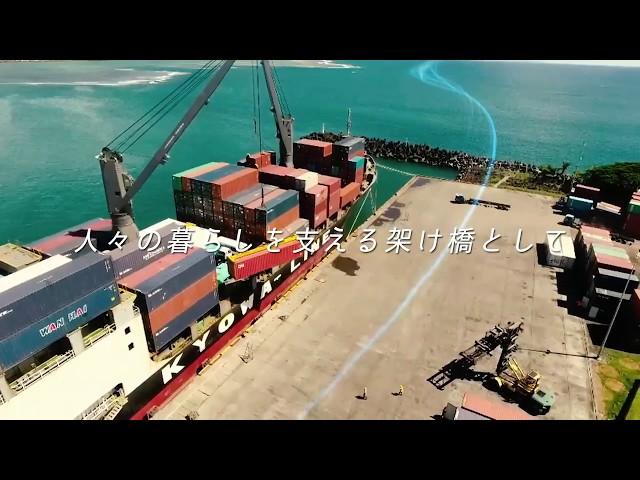 協和海運株式会社 採用映像