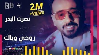 تحميل اغاني نصرت البدر - روحي وياك | Nasrat Al Bader - Rohy Wayak MP3