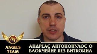 Андреас Антонопулос о блокчейне без биткоина