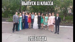 Фильм на окончание 11 класса, выпуск 2016 года г  Челябинск, школа №105 им  Серёдкина