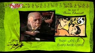 تحميل اغاني مجانا Kol Ard Arabeya - Omar Khairat كل أرض عربية - عمر خيرت