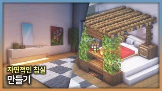 ⛏️ 마인크래프트 인테리어 강좌 :: 🍃 자연적인 침실 만들기 🛏️