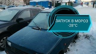 Запуск в мороз -28, ОКА, жесть!