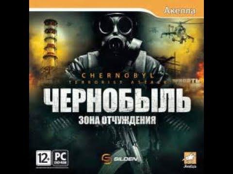 прохождение игры чернобыль зона отчуждения (часть1)