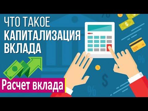 Что такое капитализация процентов по вкладу - что это значит и как работает калькулятор вкладов 📊